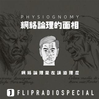 翻电Special 互联网道理争辩的面相学 VOL.37