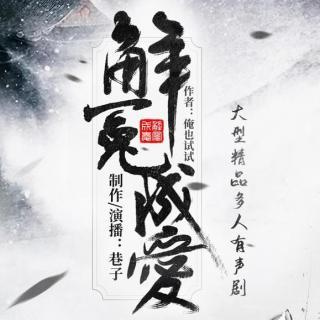 《解冤成爱》175