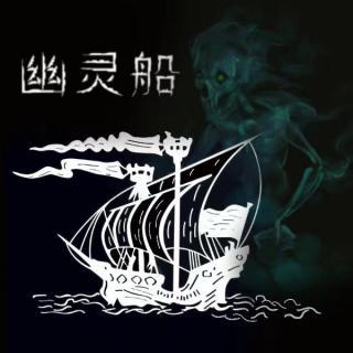 """""""幽灵船""""可能是一种自然未解现象"""