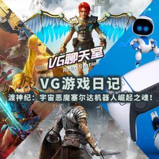 VG游戏日记:渡神纪 宇宙恶魔塞尔达机器人崛起之魂【VG聊天室389】