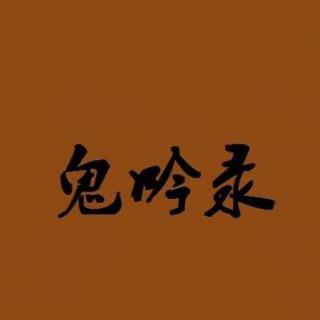 鬼吟录-relax哥篇