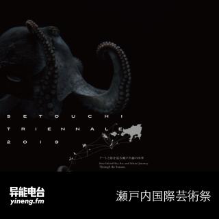 瀬戸内国際芸術祭|异能电台Vol.246