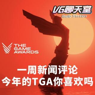 一周新闻评论:今年的TGA你喜欢吗?【VG聊天室390】