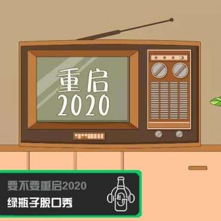 绿瓶子脱口秀:要不要重启2020
