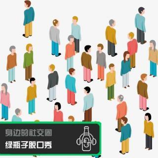 绿瓶子脱口秀:身边的社交圈