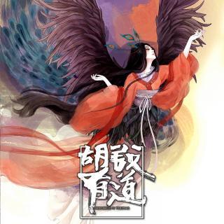 九天玄女和奇门遁甲【胡说有道vol-42】