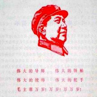 《毛主席经典语录五十条》