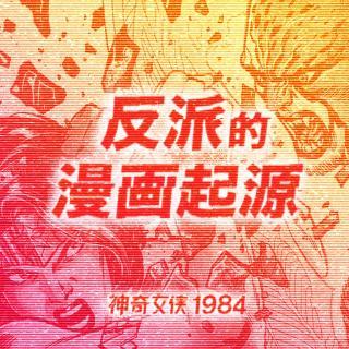 讲述《神奇女侠1984》反派的漫画起源GadioStory