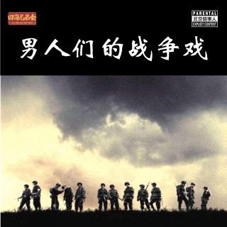 男人们的战争戏 - 四海兄弟会059