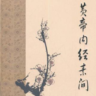 《黄帝内经》养生-春、夏、秋、冬