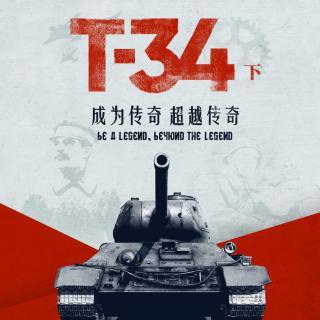 T-34(下):历久弥坚的战车永不消逝