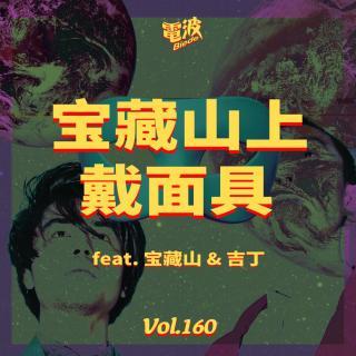 Vol.160 宝藏山上戴面具 feat.宝藏山&吉丁