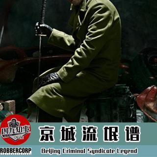 VOL.154 京城流氓谱(09)