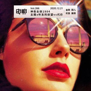 Vol.266 神奇女侠1984 - 主播x听友的欲望vs代价