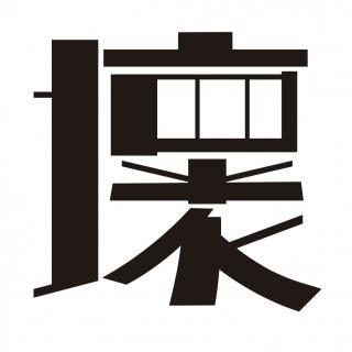 跟虾米创始人聊聊理想中的虾米