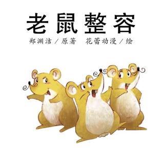 2.依依老师睡前故事《老鼠整容》