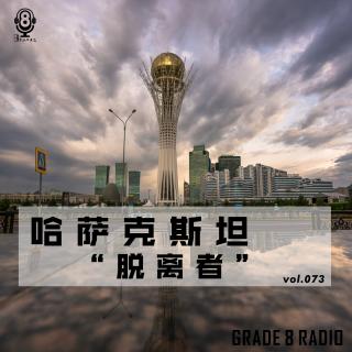"【vol.073】哈萨克斯坦的""脱离者"""