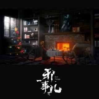 2020圣诞节特辑【邪事儿vol-109】