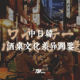 中日韩酒桌文化差异图鉴