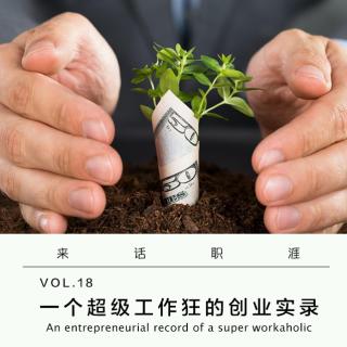 Vol.18【来话职涯】一个超级工作狂的创业实录