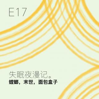 E17 螳螂,末世,面包盒子