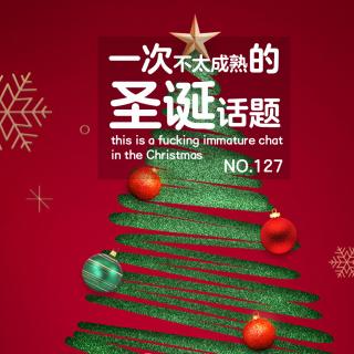 127期·朋友圈不圈-一次不太成熟的圣诞话题