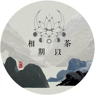 相期以茶05-平安夜的Another year