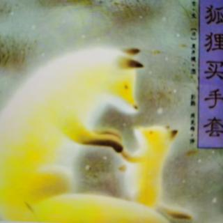 园长妈妈睡了故事:《小狐狸买手套》