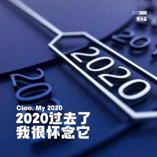 vol.216 2020过去了,我很怀念它