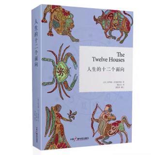 【占星书】《人生的十二个面向》第二宮