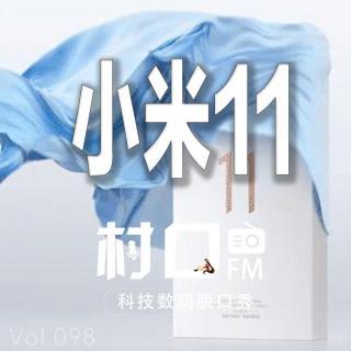 小米11 村口FM vol.098