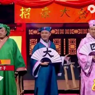 《四大才子》宋晓峰、小沈阳、杨树林