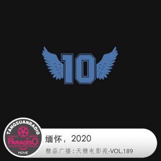 缅怀,2020·天糖电影苑VOL189