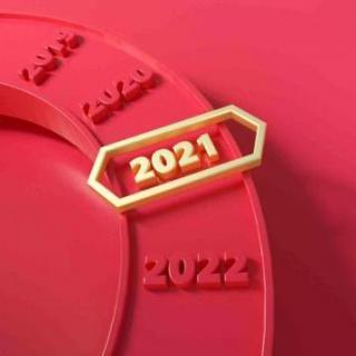 总结2020  启程2021
