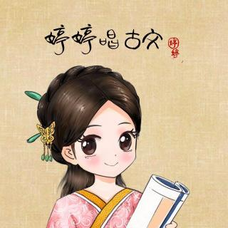 婷婷唱古文-少年中国说-近代-梁启超