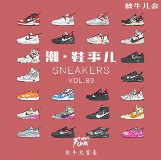 【放牛儿会】潮 · 鞋事儿 VOL.89