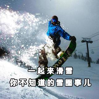 你不知道的雪圈事儿 - 五福话天下013