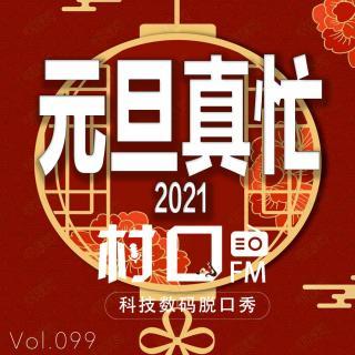 2021元旦真忙 村口FM vol.099