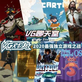 VG对决:2020最强独立游戏之战【VG聊天室397】