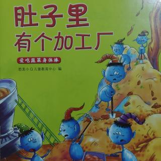 卡蒙加幼教集团楚老师——《肚子里有个加工厂》