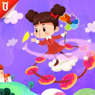 【趣味故事】帮助他人会获得真正的快乐:七色花【宝宝巴士】