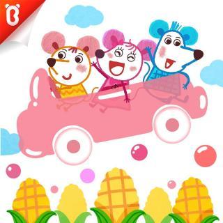 【三只老鼠】百变泡泡车:泡泡车【宝宝巴士故事】