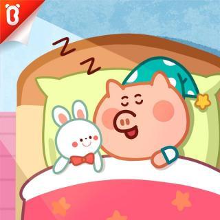 【安全警長拉布拉多】千萬不要亂吃藥:睡不醒的豬小弟【寶寶巴士故事】