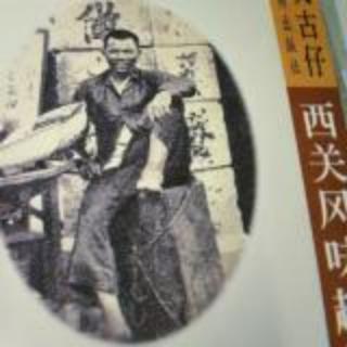 《百年广州西关趣闻》~炒田螺