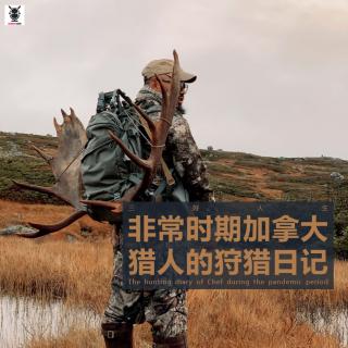 三好人生 – 非常时期加拿大猎人的狩猎日记