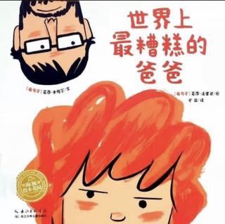 小凡姐姐的午休故事第352期《世界上最糟糕的爸爸》