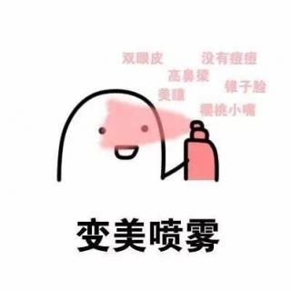vol.80.为了变美人类真是丧心病狂(钱粮胡同X神经有BING)