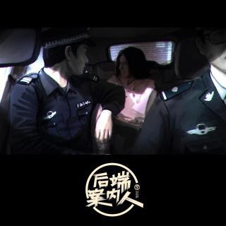 灭门抛尸连环女杀手【后端案内人vol-51】