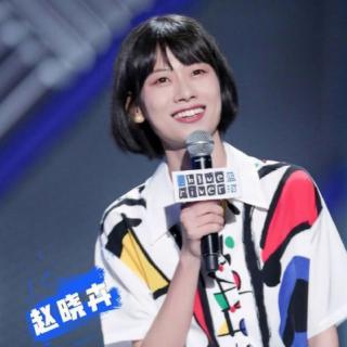 赵晓卉:女儿是爸爸上辈子的小情人,而我是我爸上辈子的工友