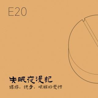 E20 爆炸,镜子,艰难的爱情